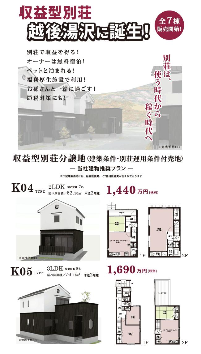 収益型別荘パーパスリゾート