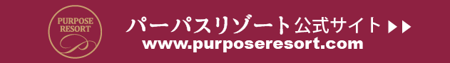 収益型別荘パーパスリゾート公式サイト